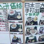 出雲蕎麦 凪 - メニュー