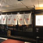 串焼 錦江 - 赤と白、シンプルだけど素敵な暖簾
