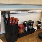 麺屋 とろも - 料理写真:卓上調味料