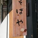110126792 - 看板  字体も  すてき 〜♪