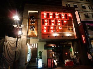 全席個室 居酒屋 あや鶏 熊本下通り店