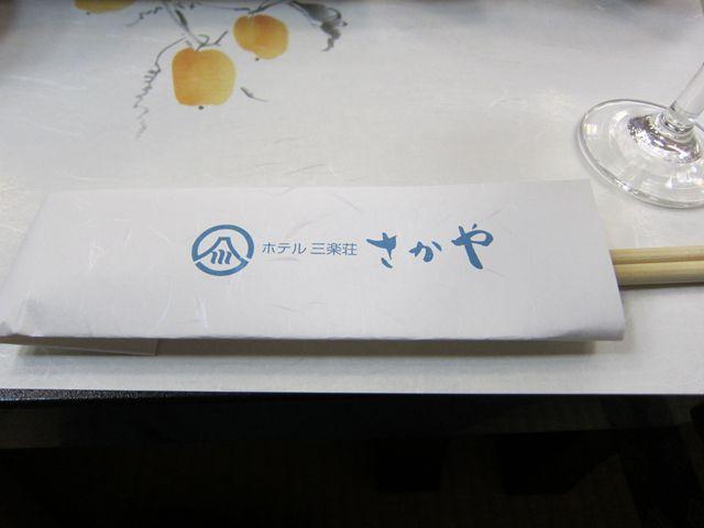伊豆長岡温泉 三楽の宿さかや name=