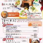 旬膳・郷土膳 和日輔 -