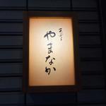 天ぷら やまなか - 外観1