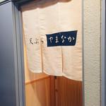 天ぷら やまなか - 外観2