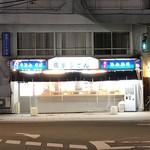 道楽うどん本店   - 夜のお店(正面)♪