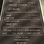 Modern Chinese TORANOMAKI -