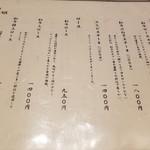 焼肉レストラン平城 - menu③