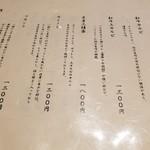 焼肉レストラン平城 - menu②