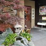 焼肉レストラン平城 - 店舗入口