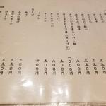 焼肉レストラン平城 - menu④