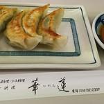 華蓮 - 焼き餃子5個450円