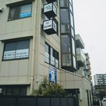 一里塚 - 細長い雑居ビルの一階。茅ヶ崎駅から北へちょっと歩く。