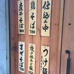 110164646 - 店舗前メニュー