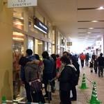 ホップ クレアトゥール ららぽーと新三郷店 -