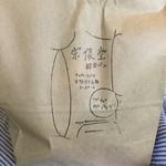 宗像堂 - パンの紙袋:こちらデザインはミナペルホネンの皆川さん