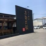 真麺 武蔵 - 店外観