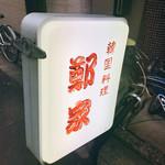 韓国料理 鄭家 - ・・・こんなにも現地の風吹かす店福岡で見れないかもよ(笑)