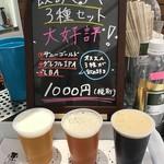 ビール工房 所沢 -