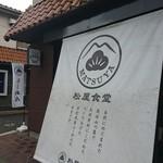 松屋食堂 -