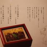 hakataunagiyafujiuna - 藤う那謹製 うなぎ御膳             2,500円
