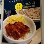 110192613 - 鰻丼セット