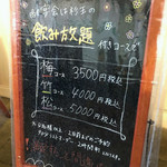 鮨・酒・肴 杉玉 - 外観