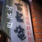 1102477 - 赤坂見附で働くワッキーの食道楽日記