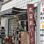 筑紫庵 - 大宰府に来たらここに!!