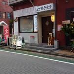 餃子楼おとど餃子食堂 -