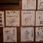 岩井屋 - 色紙、有名人?