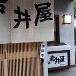 岩井屋 - 営業時間外の予約だったので、他のお客さんは誰も居ませんでした。