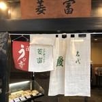 菱富 - お店
