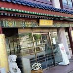 江山楼 - お店、外観。