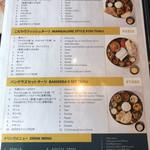 バンゲラズ キッチン - メニュー ターリ