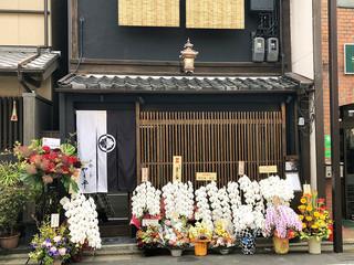 京都 三条 やま平 - 外観正面。堀川三条通東入ル('19.6月下旬)