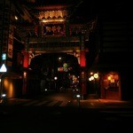 福満園 - 【参考】夜の中華街