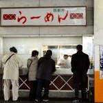 西新井ラーメン - 2012.1.2現在 店舗外観