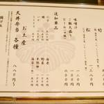 110240165 - 2019/2/28  卓上メニュー