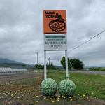 吉田農園 -