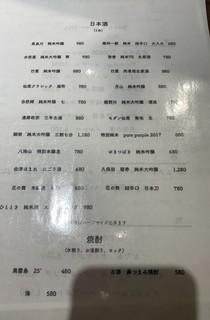 ふるはうす - 日本酒/焼酎