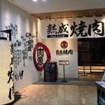 熟成焼肉 肉源 - 東映プラザビル 4階