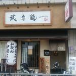 三麺流 武者麺 - 店舗外観