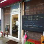 燵家製麺 - 店舗入口