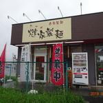 燵家製麺 - 店舗外観