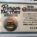 バーガーファクトリー - メニュー