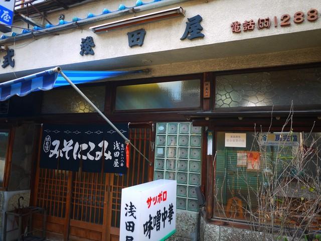 浅田屋 - 下町のうどん屋さん