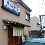 は満寿司 -