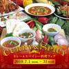 ボン・ロザージュ - 料理写真:<7/1~7/31>カレー&スパイシー料理フェア