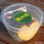 道の駅 よこはま 菜の花プラザ - 菜の花クッキー